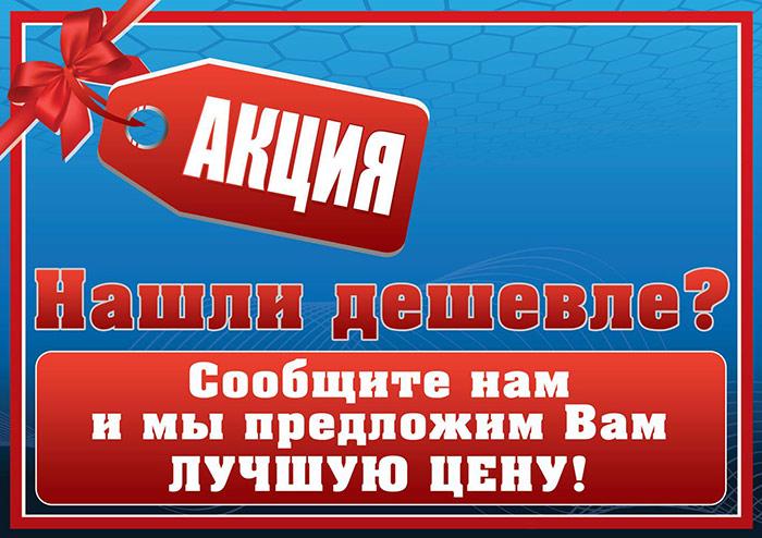 Акция Скидка Дешево