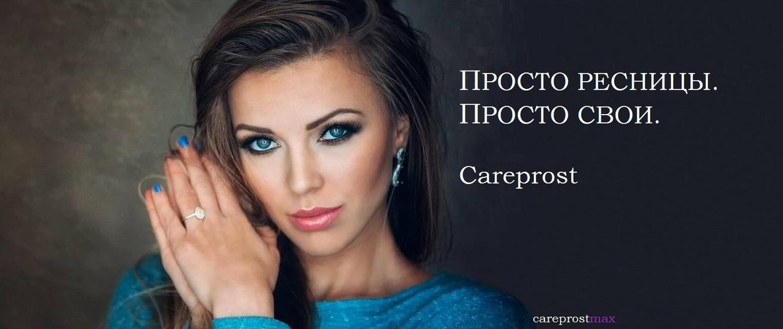 Карепрост Екатеринбург доставка беспалтно