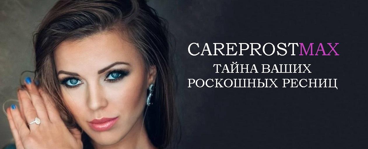 Карепрост Екатеринбург
