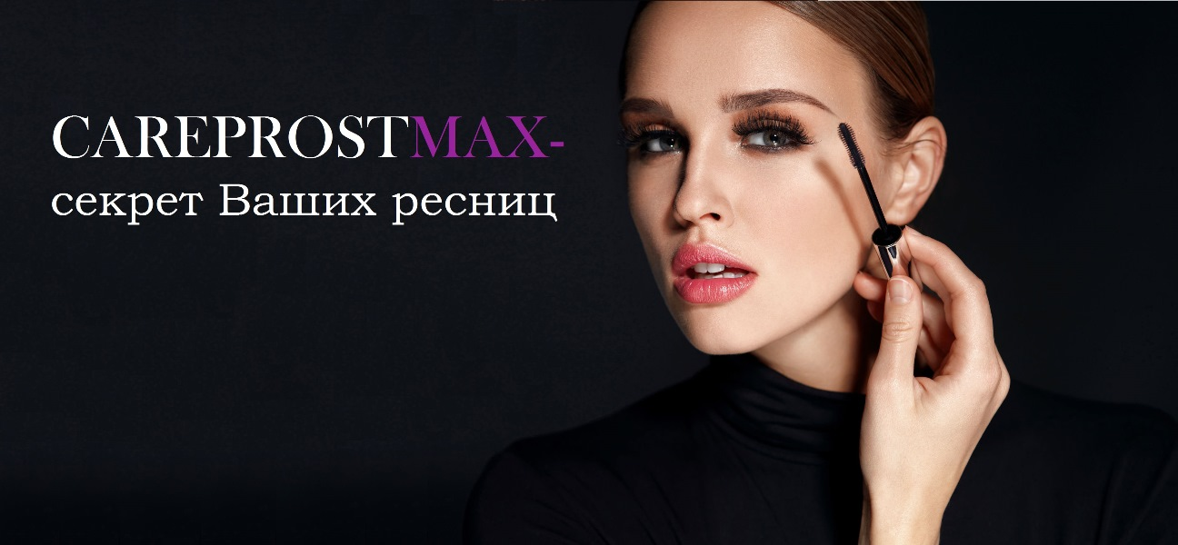 Екатеринбург купить карепрост